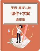 2021届通用版 高考英语二轮专项复习 课件+学案