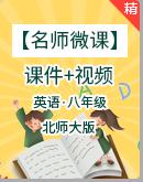【名师微课】英语北师大版八年级上册 课件+视频