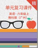 【期末复习】教科版(广州)英语六年级上册单元期末复习课件