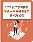2021届广东省历史学业水平合格性考试模拟测试卷