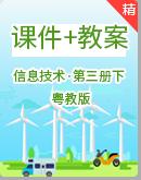 小学信息技术粤教版第三册下课件+教案