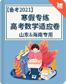 【备考2021】寒假专练 新高考澳门葡京app下载适应卷(山东&海南专用)