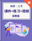 浙教版科学八年级下册同步课件+同步练习+视频素材
