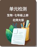 初中生物 北師大版 七年級上冊 單元檢測 (word版含答案)