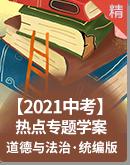 【备考2021】道德与法治中考热点专题复习 学案