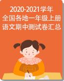 (部編版)2020—2021學年全國各地一年級上冊語文期中考試卷匯總