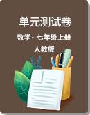 2020-2021学年度 人教版 七年级上册 数学 单元测试卷汇总(Word版 含解析)