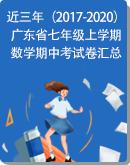 近三年(2018-2021)广东省七年级上学期澳门葡京app下载期中考澳门葡京网站入口汇总