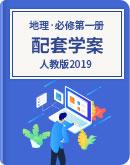 2020—2021學年高中地理 新教材必修第一冊 配套學案(人教版2019)