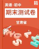 【甘肃省】2020-2021学年第一学期初中英语期末测试卷(含听力音频+听力书面材料+答案)