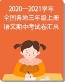 (部编版)2020-2021学年全国各地三年级上册语文期中考试卷汇总