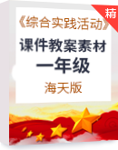 【深圳地区】海天版《综合实践活动指引》小学一年级同步课件教案素材