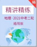 2021年中考地理二輪復習精講精練(課件+練習)