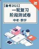 【備考2021】中考數學一輪復習 階段測試卷(含解析)