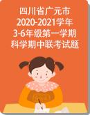 (教科版)四川廣元2020-2021學年3-6年級第一學期科學期中聯考試題(含答案)