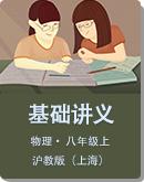 滬教版(上海)物理 八年級上冊 基礎講義