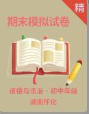 湖南懷化2020—2021學年第一學期初中道德與法治期末模擬試卷