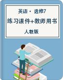 高中英语 人教版 选修7 课件+教师用书