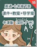 牛津版(深圳·广州)英语七年级下册课件+教案+导学案
