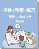 小學英語  外研版(一年級起點)  二年級上冊 課件+教案+素材+練習(含答案)