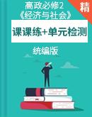 統編版高中思想政治必修2《經濟與社會》課課練+單元檢測(含答案解析)