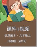初中信息技术 川教版(2019) 八年级上册 同步课件+视频