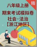 【浙江专版】2020-2021学年历史与社会*道德与法治八年级上学期期末考试模拟卷
