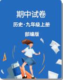 山东省 2020—2021学年 部编版 九年级上册 历史 期中试卷