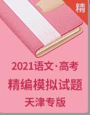 【备考2021】高考语文精编模拟试题 天津专版(试题+解析+答题卡)