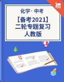 【備考2021】中考化學二輪專題復習(習題課件)