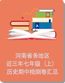 (2020年秋)河南省各地區近三年七年級歷史(上) 期中檢測卷匯總