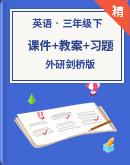 【高效课堂】外研剑桥版三年级下册英语课件+教案+习题