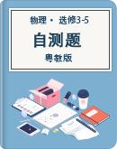 粤教版 高中物理 选修3-5 自测题(含解析)
