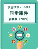 浙教版(2019)高中信息技术 必修1  数据与计算 同步课件