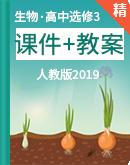 【新版原创】人教版(2019)生物选择性必修3同步课件+教案