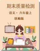 (統編版)2020—2021學年上學期六年級語文期末質量檢測卷(含答案)