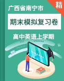廣西省南寧市高中英語上學期期末模擬復習卷