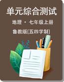 鲁教版地理 七年级上册 单元综合测试(Word解析版)