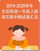 (部编版)2019—2020学年全国各地一年级上册语文期中考试卷汇总