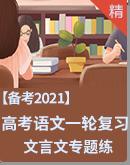 【备考2021】高考语文一轮复习 文言文专题练
