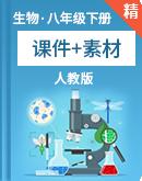 人教版(新课程标准)生物八年级下册精选课件+素材