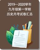2019—2020學年九年級第一學期歷史月考試卷匯總(不分地區)