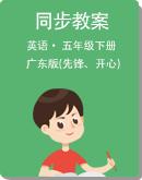 广东版(先锋、开心)英语五年级下册同步教案