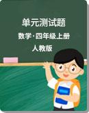 小学数学 人教版 四年级上册 单元测试题(含答案)