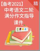 【备考2021】中考语文二轮专题 满分作文指导 课件