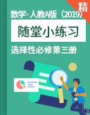 人教A版(2019)数学选择性必修第三册 随堂小练习