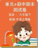 小学英语 新版-牛津上海版(深圳用) 六年级下册 单元+期中期末测试卷(含答案及听力材料、听力音频)