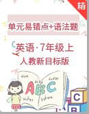 【寒假复习】人教新目标版七年级上单元易错点+语法题(含答案)