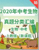 2020年人教版生物中考真题分类汇编
