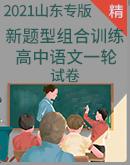 【2021山東專版】高中語文一輪 新題型組合訓練 試卷